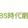 山本周五郎時代劇「大将首」感想とあらすじ【BSドラマネタバレあり】