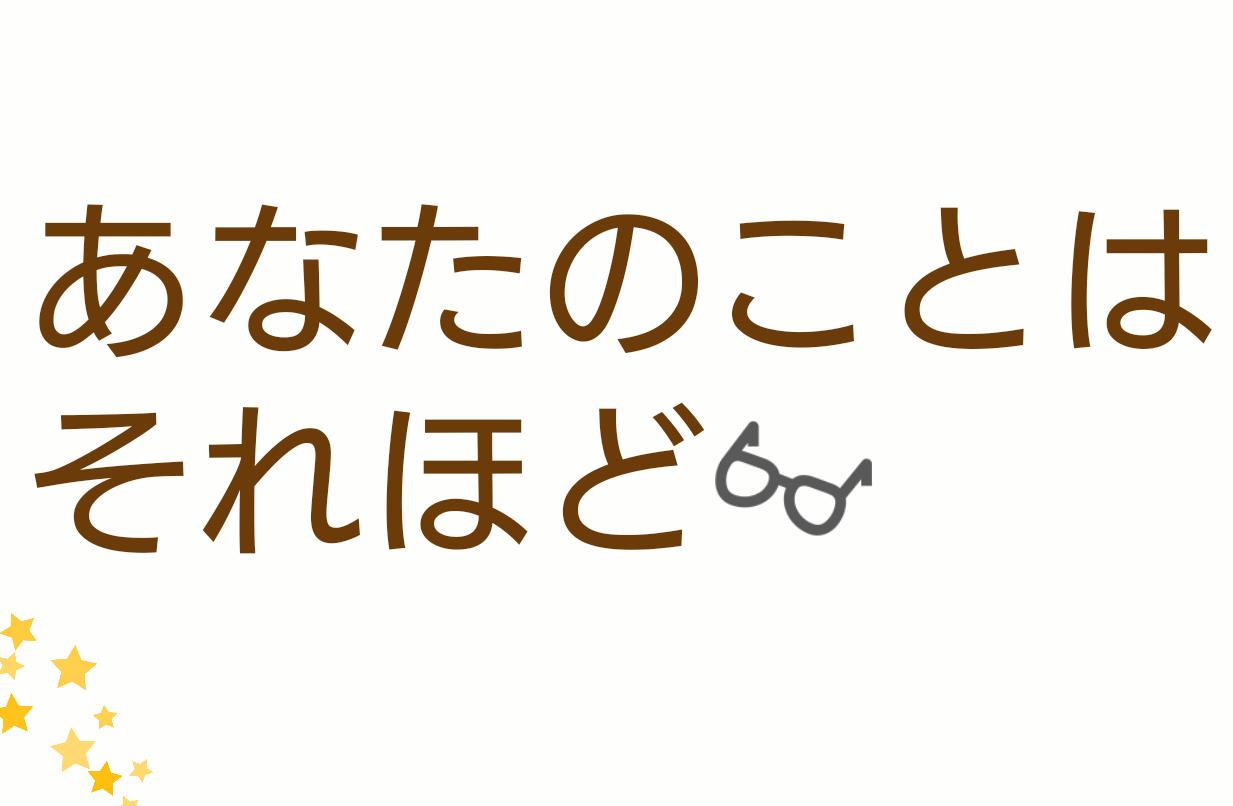 あなそれドラマ1話2話感想・有島くんキャスト鈴木伸之さんのイメージがぁ・・・