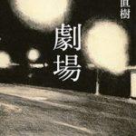 又吉直樹新作「劇場」単行本発売日!NHKシブ5時でアナ感想と「恋愛・綾部さんの話」