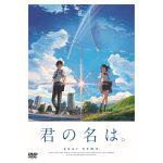 日本で一番遅く「君の名は。」を観た感想「映画館で観ればよかった」
