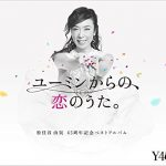 「ユーミンからの、恋のうた」名曲だらけのベストアルバム発売日決定!