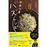 バズレシピ「無限キャベツ」「あたり飯」がおいしそう!【キャスト】