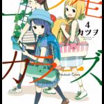 三ツ星カラーズはアニメ開始前から限定特典付き初回生産盤DVD予約?!