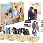 胸キュン韓国ドラマ「この恋は初めてだから」どの動画配信で観れる?