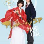 【2020再放送】アシガールの「若君」伊藤健太郎がかっこいい!